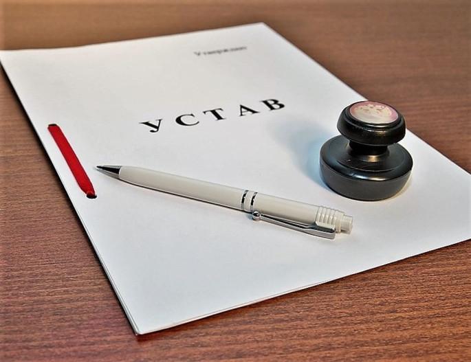 Для правильного заполнения заявки подготовьте уставные документы