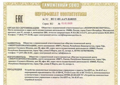 Сертификат соответствия техническому регламенту таможенного союза (ТР ТС): правила оформления, нормативная база