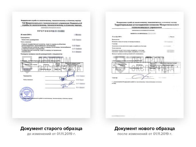 Образец старого и нового документа выдаваемого Ростехнадзором (протокол и выписка из протокола)